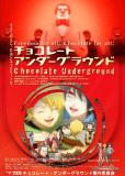 Нелегальный шоколад