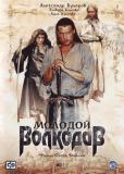 Молодой Волкодав (сериал)
