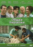 Общая терапия (сериал)