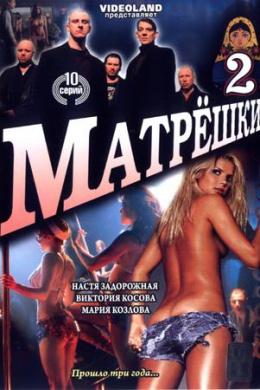 Матрешки 2 (многосерийный)
