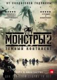 Монстры 2: Темный континент