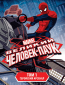 Великий Человек-паук (сериал)