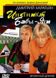 Джентльмен сыска Иван Подушкин (сериал)