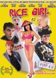 Рисовая девушка