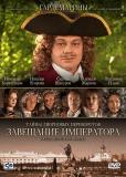 Тайны дворцовых переворотов. Россия, век XVIII-ый. Фильм 1. Завещание императора