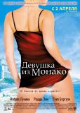 Девушка из Монако