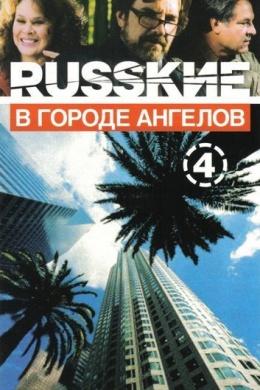 Русские в Городе Ангелов (сериал)