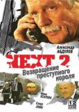 Next 2 (сериал)