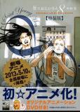 Святые юноши OVA (многосерийный)