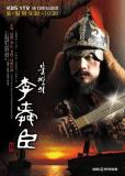 Бессмертный адмирал Ли Сунсин (сериал)
