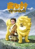 Тибетский пес