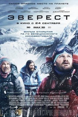 Эверест