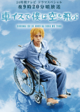 Я взлетаю в небо на инвалидной коляске