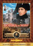 Война и мир I: Андрей Болконский