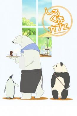 Кафе «У Белого Медведя» (сериал)