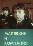 Малявкин и компания