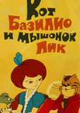 Кот Базилио и мышонок Пик