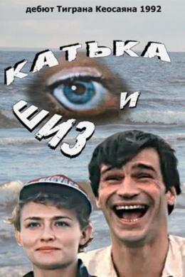 Катька и Шиз