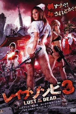 Зомби-насильники: Похоть мертвецов - 3