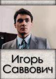 Игорь Саввович