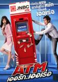 Ошибка банкомата