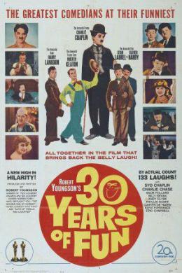 30 лет веселья