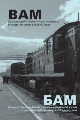 БАМ — железная дорога в никуда