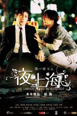 Самая длинная ночь в Шанхае