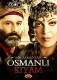 Однажды в Османской империи: Смута (сериал)