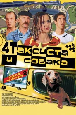 Четыре таксиста и собака