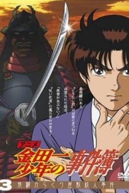 Дело ведёт юный детектив Киндаичи (сериал)
