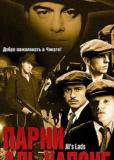 Парни Аль Капоне
