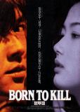 Рождённый убивать