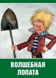 Волшебная лопата