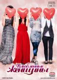 Влюбленные женщины (сериал)