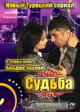 Судьба (сериал)