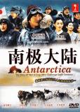 Антарктида (сериал)