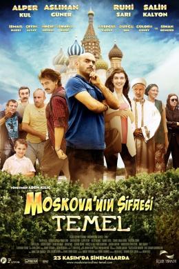 Темель 2: Код Москва