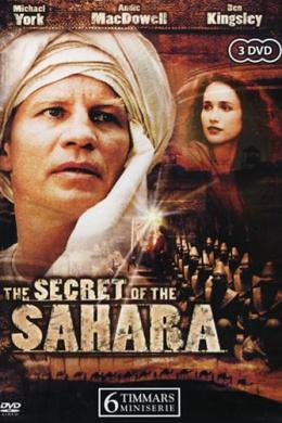 Секрет Сахары (многосерийный)
