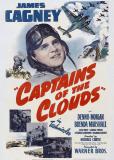 Капитаны облаков