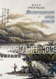 Возвращение отца домой