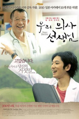 Уважаемый доктор