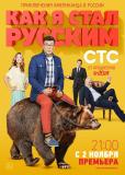 Как я стал русским (сериал)