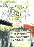 Suhocheonsa Gim Yeong Gu