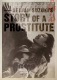 История проститутки