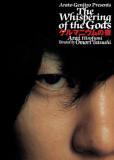 Шепот богов