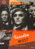 Человек No 217
