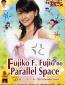 Параллельные пространства Фуджико Ф. Фуджио (многосерийный)