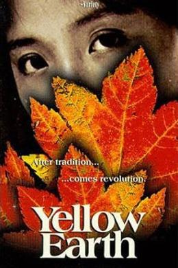 Желтая земля