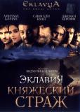 Эклавия – княжеский страж